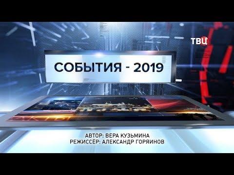 События - 2019. Специальный репортаж
