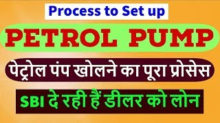 How to Open Petrol Pump in India 2019 | How to Get Loan for Petrol Pump | in Hindi