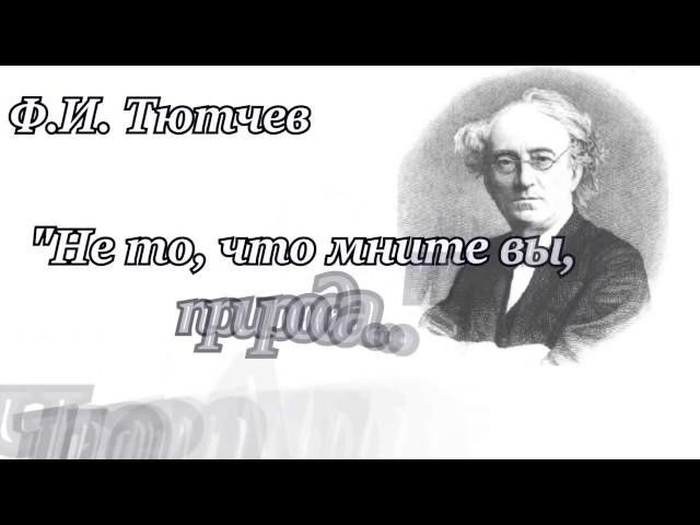 Изображение предпросмотра прочтения – ДианаАшряпова читает произведение «Нето, что мните вы, природа…» Ф.И.Тютчева