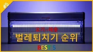 벌레퇴치기 BEST5 인기상품 - 여름철 모기퇴치기,벌…
