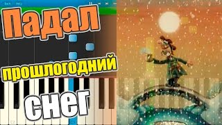 "Download Музыка из м/ф ""Падал прошлогодний снег"" (на пианино Synthesia) Mp3 and Videos"