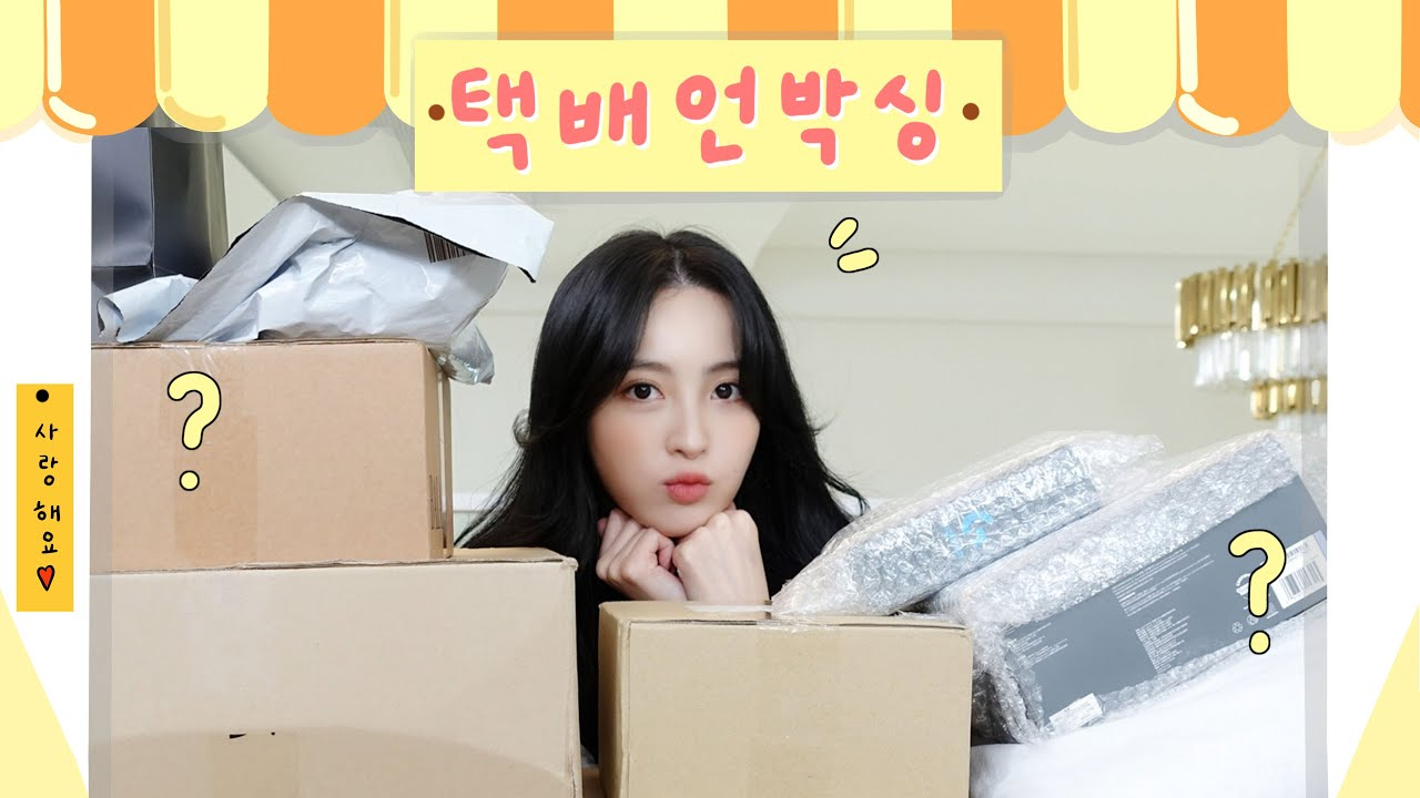 혜성마트🛒 최근에 구매한 쇼핑리스트 같이 구경해요!