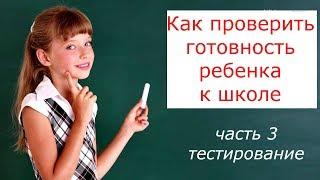 Проверка готовности ребенка к школе. Часть 3. Тестирование.