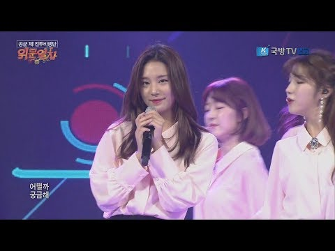 171103 위문열차 라붐 LABOUM - 두바둡 Only You + 휘휘 Hwi Hwi @ 공군 제1전투비행단