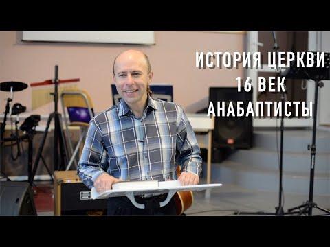 История Церкви, 16