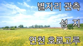 별자리 관측 성지 호로고루 ( ft. 붉은 보름달 )