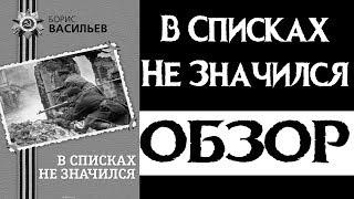 Васильев В списках не значился Обзор книги