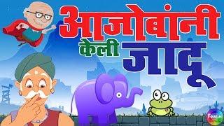 Aajobaani Keli Jaadu | Top 10 Marathi Rhymes for Children | Marathi Kids Songs