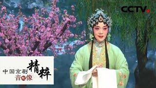 《中国京剧像音像集萃》 20190512 评剧《桃花庵》| CCTV戏曲