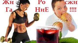 Как похудеть ! Жиросжигание ! Правильное похудение ! D.V.O