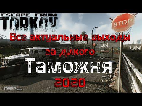 Выходы за дикого локация Таможня 2020 патч 0.12 Escape From Tarkov