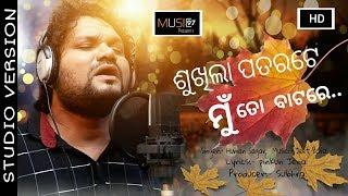 Download Sukhila Patarate Mu To  Batare- Odia New Sad Song - Humane Sagar - Jeet Baral - Studio Version Mp3 and Videos
