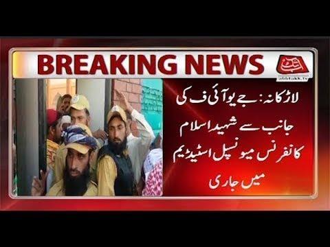 New Stories - Larkana Shaheed E Islam Conference Underway
