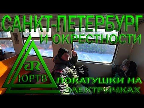 Санкт-Петербург. Весёлые покатушки на электричках по окрестностям Питера. ЮРТВ 2018 #256