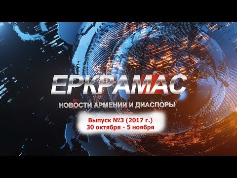 ИЦ Еркрамас: Новости Армении и Диаспоры - 05.11.2017 г.
