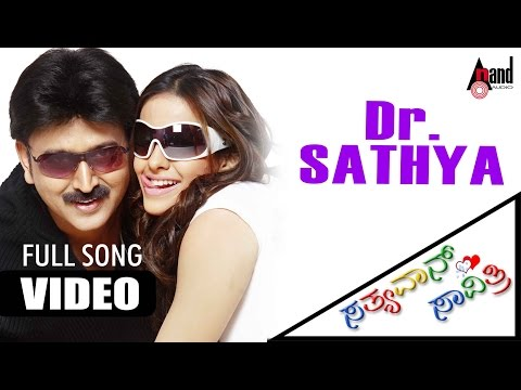 Sathyavaan Savithri - Dr. Sathya