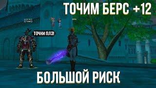 ТОЧИМ БЕРС +12 ПАРНЮ - ЦЕНА 17 000Р / LINEAGE 2 CLASSIC