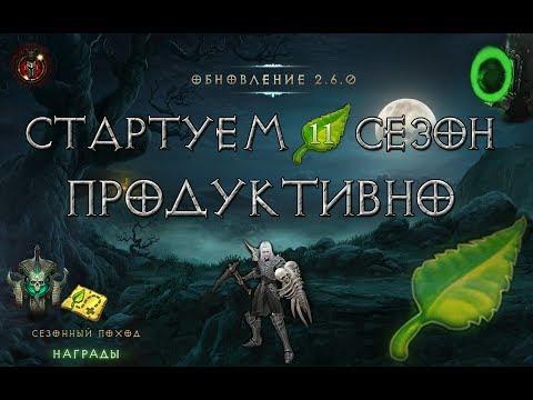 Diablo 3: продуктивный старт 11 сезона