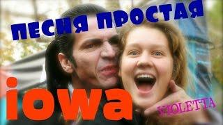 IOWA-простая песня-cover/кавер Violetta/Виолетта-эта песня простая Айова(IOWA -