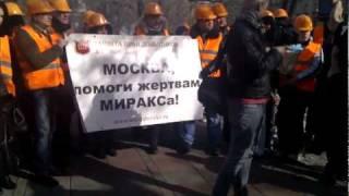 Митинг обманутых дольщиков Mirax Group