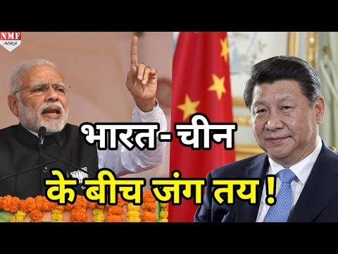 INDIA-CHINA आमने-सामने......China के Think Tank ने जताई खतरनाक आशंका