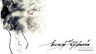 Λευκή Συμφωνία Lefki Symphonia- ΕΝΑ Unplugged (Official Audio)
