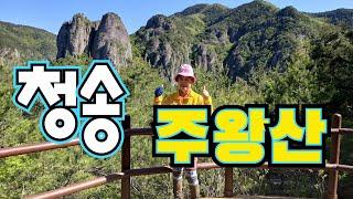 청송 주왕산 명산 대전사 국내여행  Korean mou…