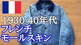 【スペシャル古着】1930~40年代のフレンチモールスキンジャケット!!【ヴィンテージ】