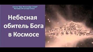 НЕБЕСНАЯ ОБИТЕЛЬ БОГА В КОСМОСЕ. Фатеева  Елена