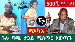 Ethiopian- ቆሎ ሻጯ የወያኔ አንጋፋ ታጋይ ሚስጥር አወጣች አለ ገና ።