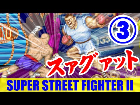 [3/4] サガット(Sagat) - SUPER STREET FIGHTER II [高画質]