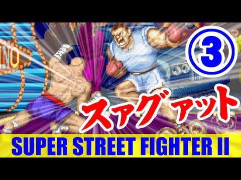 [3/4] サガット(Sagat) - SUPER STREET FIGHTER II [高画質]