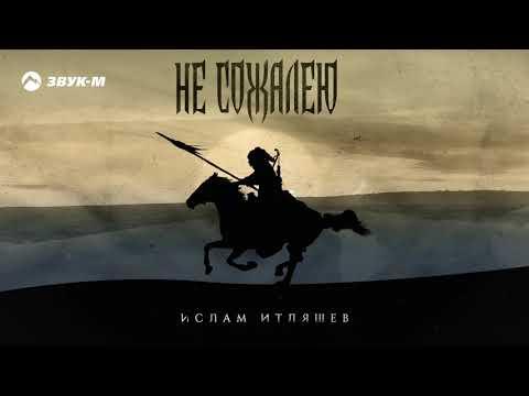 Ислам Итляшев - Не сожалею | Премьера трека 2020