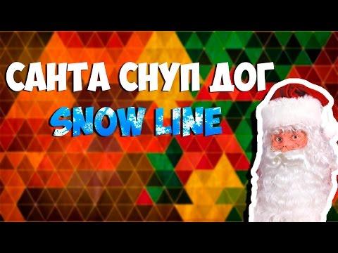 САНТА СНУГ ДОГ | SNOW LINE