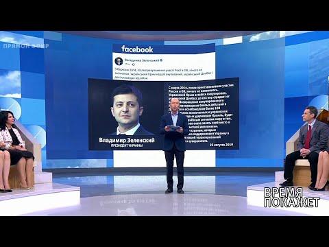Украина вне игры. Время покажет. Выпуск от 22.08.2019
