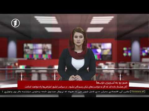 Afghanistan Dari News 30.08.2018 خبرهای افغانستان