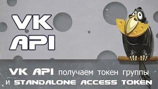 VK API получаем токен группы и standalone access token