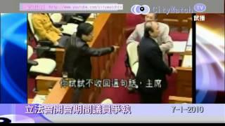 新聞精點 - 立法會開會期間議員爭執 (詹培忠 / 黃毓民)