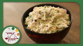 Vangyache Bharit / Baingan Bharta - Indian Recipe By Archana - Vegetarian Smoked Eggplant In Marathi