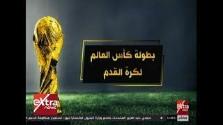 غرفة الأخبار| انفوجراف.. بطولة كأس العالم لكرة القدم