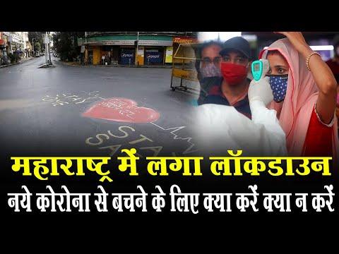 महाराष्ट्र में लगा लॉकडाउन नये कोरोना से बचने के लिए क्या करें क्या न करें | Maharastra Lockdown.