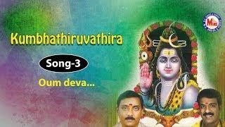 Download Hindi Video Songs - Oumdeva - Kumbhathiruvathira