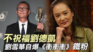 舊愛劉德凱登基金鐘視帝 劉雪華這麼說 台灣蘋果日報