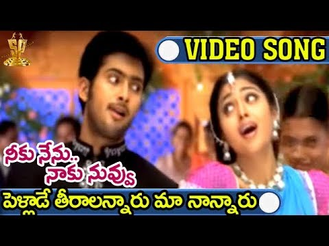 Pellade Tiralannaru Maa Nannaru Video Song | Naaku Nuvvu Neeku Nenu Movie |