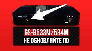 Срочно! Не обновляйте ресиверы GS-B533M/534M Триколор ТВ
