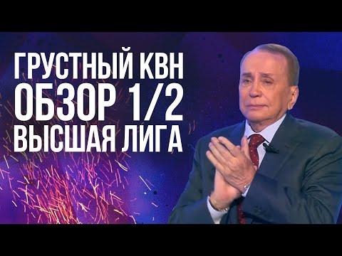 КВН ОБЗОР  Высшая лига Вторая 1/2   Грустный КВН