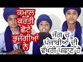 Jag Ch Punjabia Di Wakhri Pehchaan Hai Sunder Kwisri #Shri #Hargobindpur