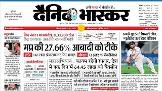 4 अगस्त 2021 आज का दैनिक भास्कर न्यूज़ पेपर|latest news|Dainik Bhaskar Hindi news paper today news screenshot 1