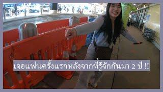 Vlog#1 เจอแฟนครั้งแรกที่สนามบินหลังจากคุยกันมา 2 ปี !