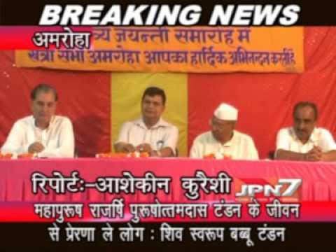 Rajarshee purushottam das tandon jyanti news Amroha
